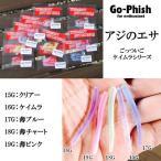 ゴーフィッシュ タケダクラフト アジのエサ ごっついケイムラシリーズ 1.5インチ  アジング ワーム
