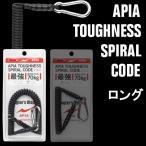 【エントリーしてお買い回りで最大34倍】アピア タフネス スパイラル コード ロング (尻手ロープ)