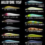アピア エルドール 115F (シーバスルアー)