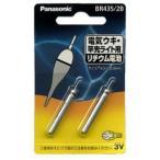 電気ウキ用  ピン形リチウム電池 BR435 パナソニック