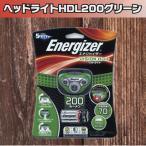 エナジャイザー ヘッドライト HDL200 グリーン HDL2005GR