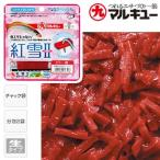 マルキュー 紅雪2 紅 (ワカサギ用くわせエサ)