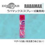 エコギア ラバマックス (スプレー式集魚剤)
