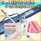 サビキ 釣り竿 セット ちょい投げ&サビキ Wセット 300 サビキセット (釣り竿) (釣り具)