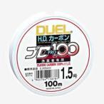 DUEL デュエル  H.D.カーボン プロ100S スプール  100m   1.5号  H1114