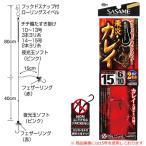ささめ針 特選達人直伝 飛炎カレイ TKS228 (投げ釣り仕掛け)