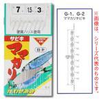 かわせみ針 ママカリサビキ 金 G-1 (サビキ仕掛け)
