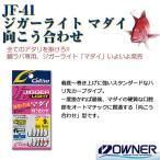 オーナー ジガーライト マダイ 向こう合わせ JF-41