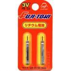 【8%OFFクーポン対象店舗】電気ウキ用 リチウム電池 FB-03 冨士灯器
