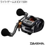 (最大20倍!7/25は5の付く日!) ダイワ ライトゲームX ICV 150H (両軸リール)
