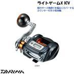 送料無料 ダイワ ライトゲームX ICV 200H (カウンター付両軸リール)