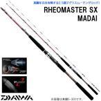 送料無料 ダイワ リーオマスターSX 真鯛 M-300 (船釣り 船竿)