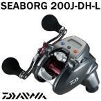 送料無料 ダイワ シーボーグ 200J-DH-L 左ハンドル (電動リール)