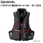ダイワ バリアテック 枕付きフロートベスト DF-3506 ブラック (ライフジャケット)