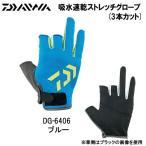 ダイワ 吸水速乾ストレッチグローブ 3本カット DG-6406 ブルー (M〜XL)
