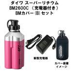 送料無料 ダイワ スーパーリチウム BM2600C (充電器付き)(電動リールバッテリー)マゼンタ ダイワ BMカバー(B)セット