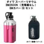 送料無料 ダイワ スーパーリチウム BM2600N (充電器なし)(電動リールバッテリー)マゼンダ BMカバー(B)セット