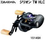 送料無料 ダイワ 16 ジリオン TW HLC 1514SH (ベイトリール)