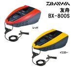 ダイワ 友舟 BX-800S