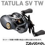 (送料無料) ダイワ タトゥーラSV TW 6.3L (ベイトリー