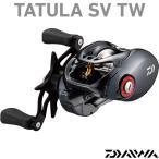 (送料無料) ダイワ タトゥーラSV TW 7.3R (ベイトリー