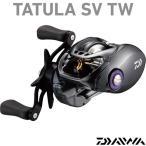 (送料無料) ダイワ タトゥーラSV TW 8.1R (ベイトリー