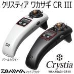 送料無料 ダイワ クリスティア ワカサギ CR III  (電動リール)