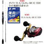 ダイワ新製品で楽しむ船釣り3点セット 18 スパルタン MX IC 150H アルファタックル船竿 日本製PEライン セット (船釣りセット)