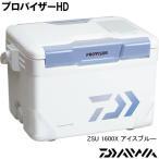 最大29倍! ダイワ プロバイザー HD SU 2100X アイスブルー (クーラーボックス)