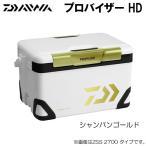最大39倍! ダイワ プロバイザー HD ZSS-2100X シャンパンゴールド (クーラーボックス)