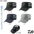 ダイワ 撥水ミリタリーワークキャップ DC-7407 (フィッシングキャップ 帽子)