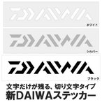 ダイワ DAIWA ステッカー 150 ホワイト/シルバー/ブラック (カッティング ロゴ シール)