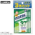 【6月7日限定 倍々ストア対象店舗】ルミカ ケミホタル 37 イエロー 3枚セット