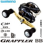 送料無料 シマノ 16 グラップラーBB 200HG (右ハンドル ジギングリール)