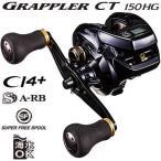 (送料無料) シマノ 16 グラップラーCT 150HG (右ハンドル ジギングリール)