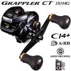 (送料無料) シマノ 16 グラップラーCT 151HG (左ハンドル ジギングリール)