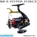 シマノ 17 BB-X ハイパーフォース 2500DXXGSL (左巻き専用 レバーブレーキ スピニングリール)