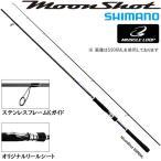 送料無料 シマノ 16 ムーンショット S806ML