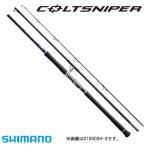 送料無料 シマノ コルトスナイパー S1000MH-3 (ショアジギング ロッド)