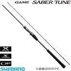 シマノ ゲームサーベルチューン B66M (タチウオ ジギングロッド) (大型商品B)