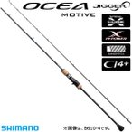 シマノ オシアジガー インフィニティ モーティブ B610-4 (スロージギングロッド)(大型商品)