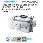 送料無料 シマノ フィクセル サーフ キス スペシャル コンぺエディション90 LF-N09N クーラーボックス