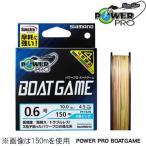 シマノ パワープロ ボートゲーム 300m