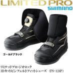 シマノ リミテッドプロ・ジオロック・3Dカットピンフェルトフィットシューズ FS-124P ゴールドブラック (鮎タビ)