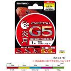 SHIMANO シマノ 炎月 G5 PE PL-G65P 200m 0.8号