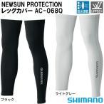 シマノ サンプロテクション レッグカバー AC-068Q (レッグガード 吸水速乾 UVカット)