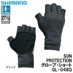 シマノ サンプロテクション グローブ ショート ブラック GL-048Q (フィッシンググローブ)