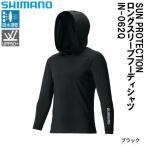 シマノ サンプロテクション ロングスリーブフーディシャツ ブラック IN-062Q S〜XL (フィッシングウェア 吸水速乾 UV)