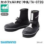 シマノ カットフェルトタビ(中丸) ブラック TA-072Q (鮎タビ)