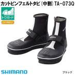 シマノ カットピンフェルトタビ(中割) ブラック TA-073Q (鮎タビ)